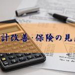 家計改善・保険の見直し