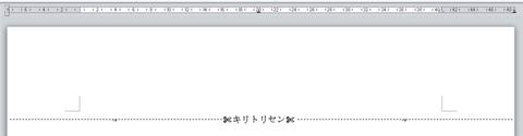 word-cut-line16