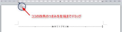 word-cut-line14