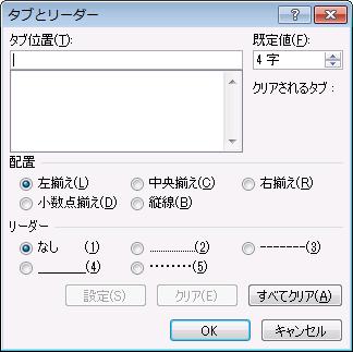 word-cut-line10