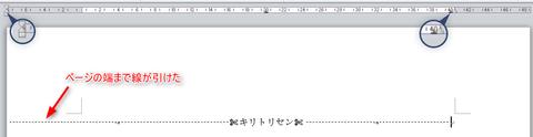 word-cut-line15