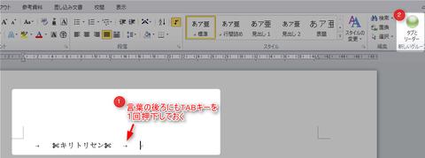 word-cut-line09