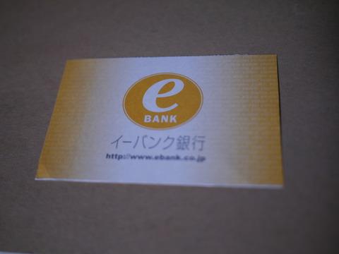 ebank