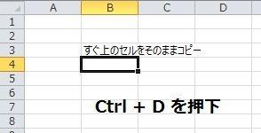 excel-ctrlD-01
